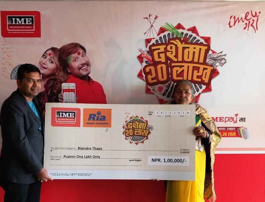 आइएमईको 'दशैंमा बीस लाख' योजनाको दोस्रो विजेता बिजेन्द्रले पाए १ लाख पुरस्कार