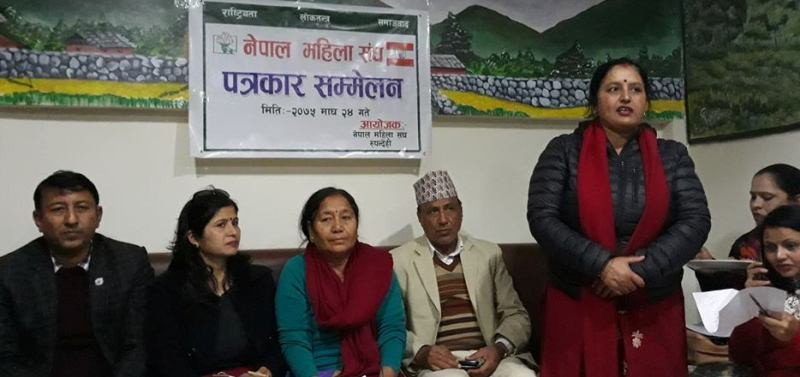 नेपाल महिला संघ पनि सरकार बिरुद्ध सडकमा उत्रने