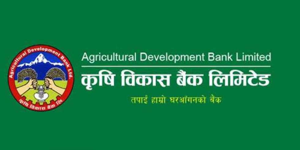 कृषि विकास बैंकबाट विनाधितो सहूलितयपूर्ण कर्जा