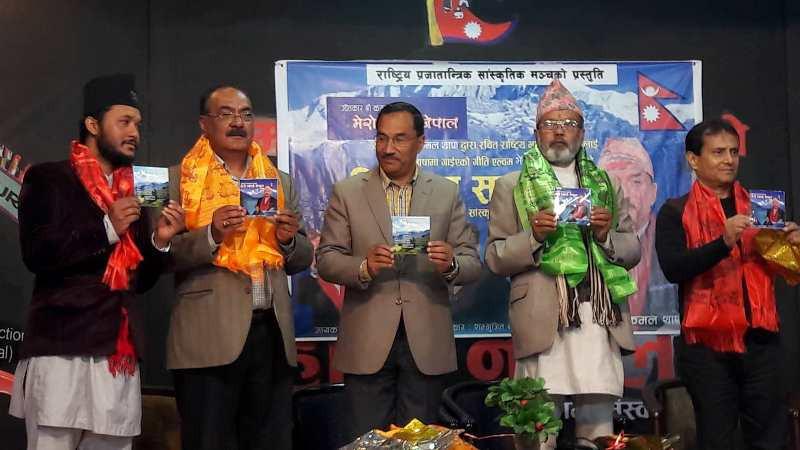 कमल थापाको गीतिसंग्रह 'मेरो प्यारो नेपाल' सार्वजनिक