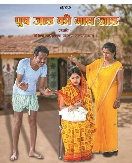 जनकपुरमा अन्तर्राष्ट्रिय नाट्य महोत्सवः मिथिला र मैथिली क्षेत्रमा आशाको नयाँ सन्देश