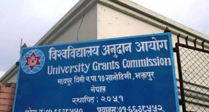 विश्वविद्यालय अनुदान आयोग मनाेमानी ढंगले २५ करोड बाँड्दै