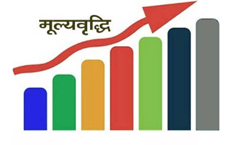 हिमाली क्षेत्रमा मूल्यवृद्धि बढी